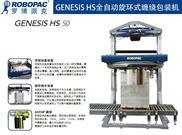 广西柳州自动旋臂式预拉伸缠绕机销量