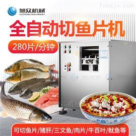 XZ-280A商用鱼类鱼片切片机厂家出售多少钱