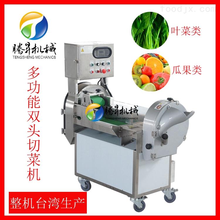 多功能双头切菜机 变频调速蔬菜瓜果切片机