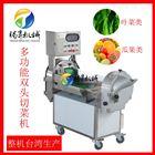 TS-Q118双头变频切菜机 多功能切片切丝切丁切段机