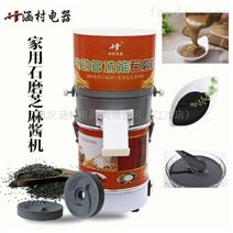 涵村多功能小型家用石磨磨芝麻酱机