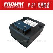 深圳FROMM手提式电动打包机电池配件直销