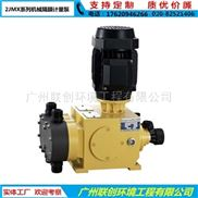 2JMX系列機械隔膜計量泵