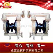 QBK--PVDF氟塑料气动隔膜泵 英科牌PVDF气动隔膜泵