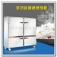 遼寧新品商用多功能蒸飯柜多少錢蒸飯柜品牌食堂酒店適用