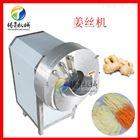 TS-Q50高速切姜丝姜片机 小型切丝加工厂设备
