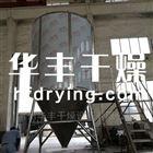 LPG-300 供应速溶茶粉喷雾干燥机