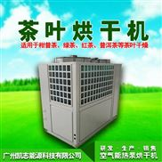 茶叶烘干设备厂家 一种热泵柑普茶干燥设备
