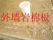 本溪市小型岩棉板厂家供应规格