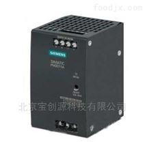 西門子工業電源SIMATIC PM207