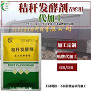 農富康秸稈發酵劑青貯用代加工價格是怎么算的