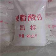 硬脂酸钙 水泥板脱模剂 PVC热稳定剂 不结块
