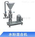 水粉混合機