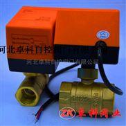 地暖中内空调电动二通球阀门电动球阀