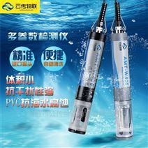 无人机7合一多参数水质监测传感器性价比高