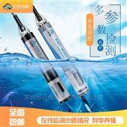 水质多参数一体电极 pH传感器 氨氮监测探头