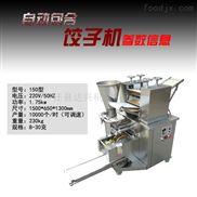 河北包饺子机哪家质量好,包饺子机都有多少钱的
