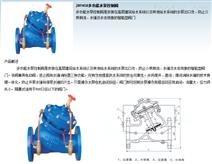 JD745X多功能水泵控制阀现货