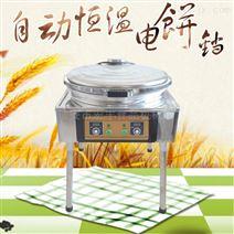 双控电饼铛商用烤饼炉煎饼机大型双面加热