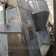 SZG系列聚酯颗粒专用双锥回转真空干燥机