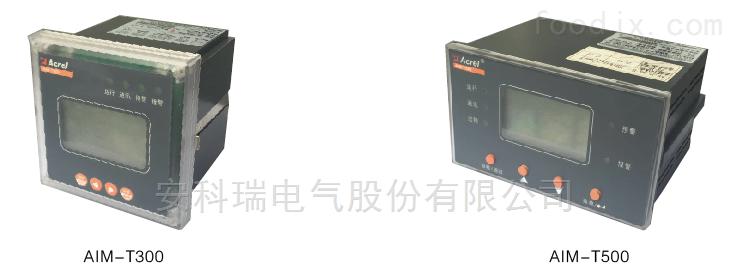 工业用绝缘监测产品 AIM-T500