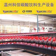 碳酸飲料灌裝生產線