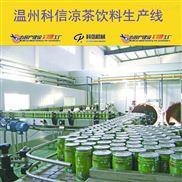 供應全自動涼茶飲料灌裝機械