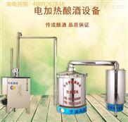 供应不锈钢蒸汽式电加热家用酿酒设备价格