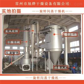 XSG-10型饲料专用闪蒸干燥机