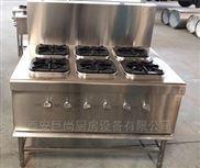 商用天然气六眼煲仔炉 西安巨尚厨房设备