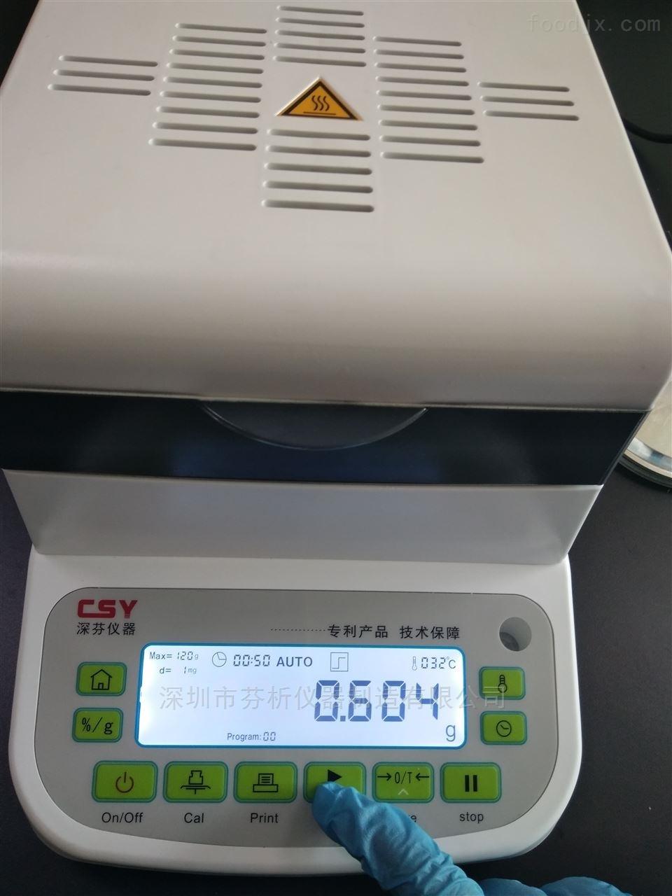 卤素水分测定仪CSY-L5A