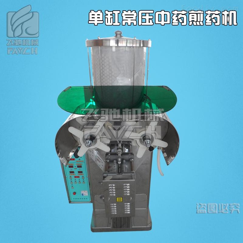 一体化小型自动煎药机
