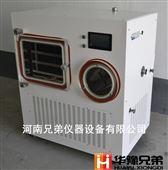 生物中試冷凍干燥機LGJ-50F