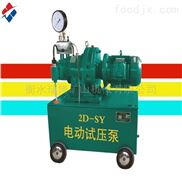 2D-双缸高压试压泵使用技巧及价格