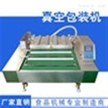 山東廠家供應水產品滾動式真空包裝機