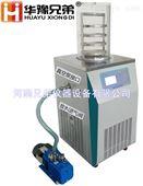 LGJ-12科研真空冻干机普通型冷冻干燥机