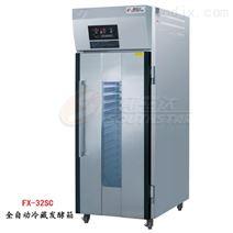 赛思达醒发箱FX-32SC全自动冷藏厂家直销