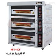 NFD-60F-豪华型仪表版三层六盘商用电烤箱NFD-60F