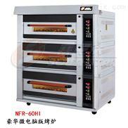 赛思达燃气烤箱NFR-60HI豪华电脑版厂家直销
