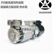 350度磁力驱动泵 导热油泵MDW-07泵 0.5KW