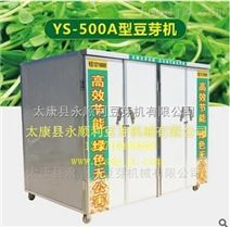 江西九江全自动大型淋水跑道式豆芽机生产线
