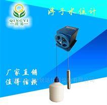清易QY-SW 浮子水位计 液位计传感器