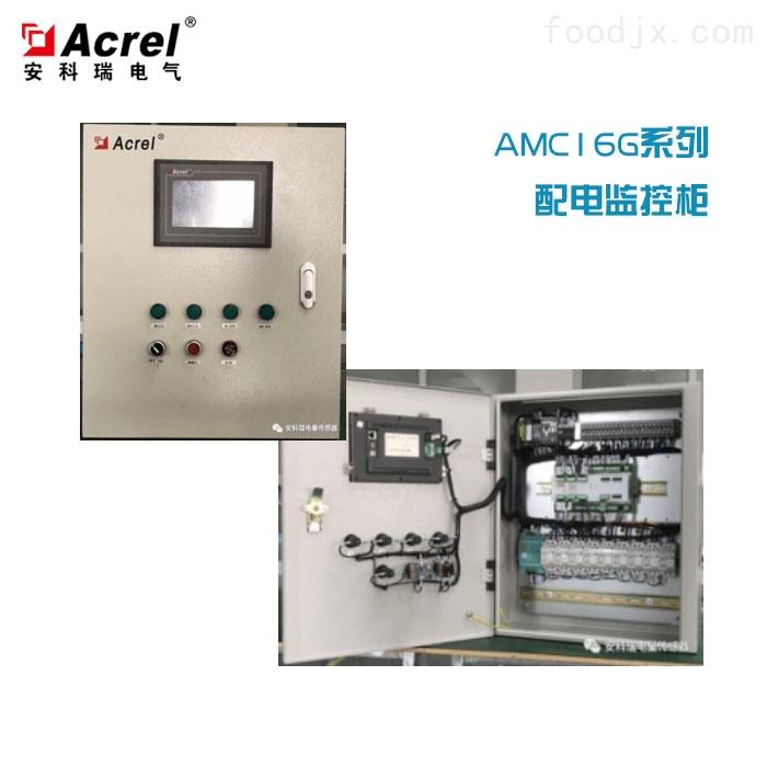 AMC16G系列配电监控柜应用