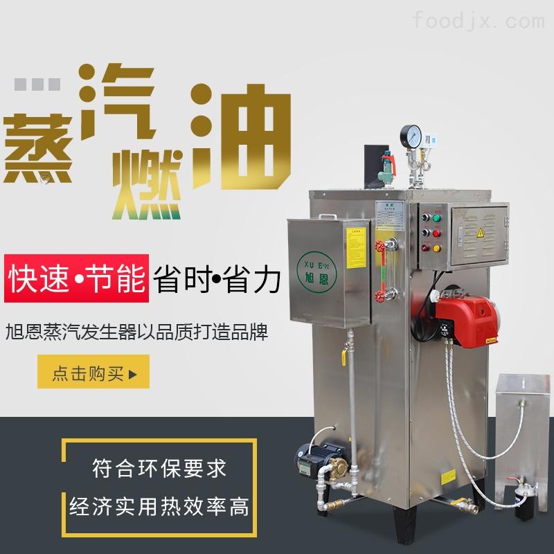 旭恩立式锅炉70kg燃油蒸汽发生器