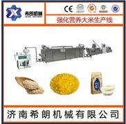 再生强化大米 生产机械