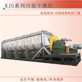KJG-20型污泥桨叶干燥机
