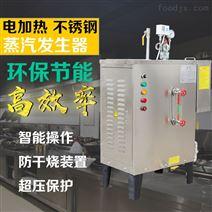 大連全自動電加熱蒸汽發生器高效節能鍋爐