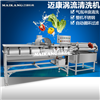 WL-6800大型连续式切洗生产线 商用净菜加工生产厂专用洗菜机