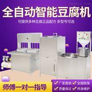 多功能彩色保健大型全自动豆腐机