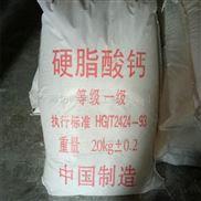 水泥板脱模剂 PVC热稳定剂 硬脂酸钙 高防水不结块 憎水剂